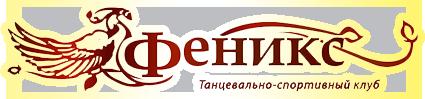 ТСК Феникс г.Ижевск